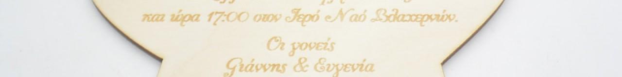 Ξύλινα Προσκλητήρια για βάπτιση