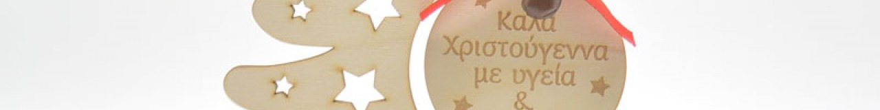 Χριστουγεννιάτικα Αναμνηστικά δωράκια