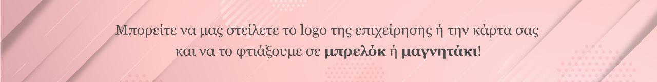 Διαφημιστικά Μπρελόκ - μαγνητάκια