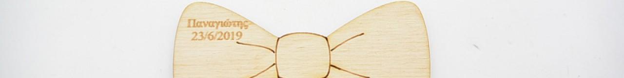 Παπιγιόν - μουστάκια