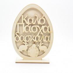 7b8fcaea5b6 Ξύλινο Διακοσμητικό αυγό καλό Πάσχα δασκάλα