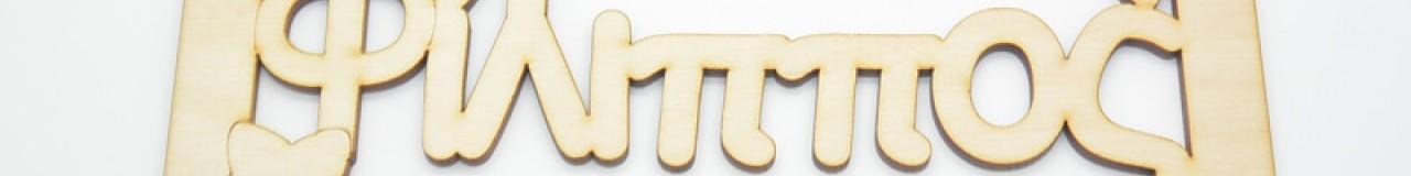 Ξύλινα Διακοσμητικά ταμπελάκια με ονόματα